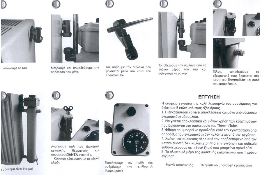 Thermo tube 500 οδηγίες 2